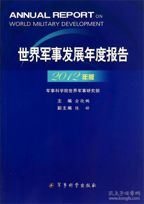 世界军事发展年度报告(2012年版)