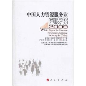 中国人力资源服务业白皮书 2009