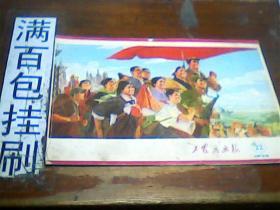 工农兵画报1974.22