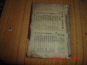 天下第一奇书 民国八年 世界书局版