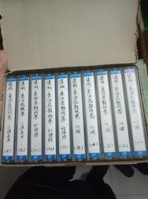 议价出售《中国戏曲音乐集成   湖南卷      录音磁带100多盒》---有湘剧和花鼓戏---私藏品好