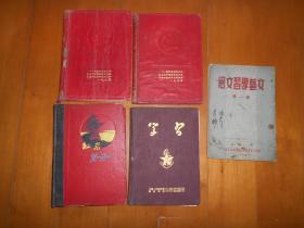 著名军旅作家:叶楠 (1930~2003)1962年前后 笔记本4册,签名藏书1册