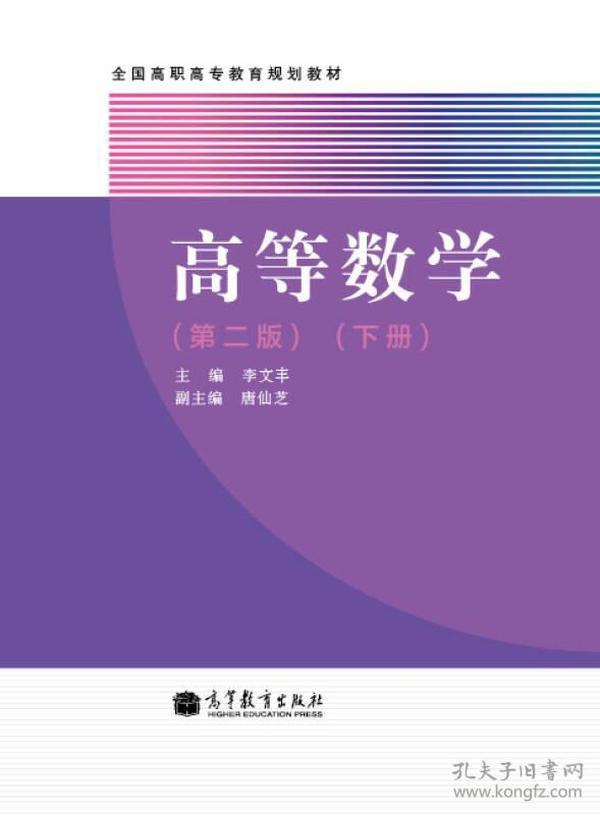 全国高职高专教育规划教材:高等数学(第2版)(下册)