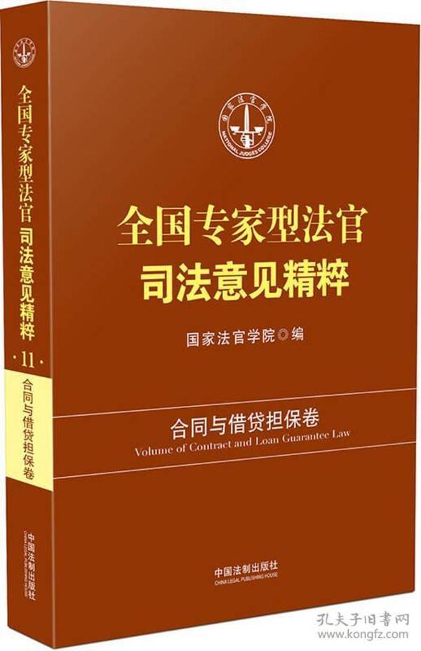 合同与借贷担保卷-全国专家型法官司法意见精粹