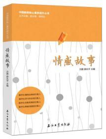 中国教师核心素养提升丛书:情感故事