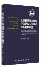 北京世界城市建设中的外国人管理与服务机构研究