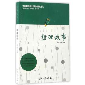 中国教师核心素养提升丛书:哲理故事