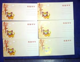 580012165  明信片  虎年7张