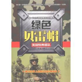 9787801418456绿色贝雷帽:美国特种部队