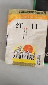 【旧书二手书】中华爱国主义文学名著文库:红日  97875402059119787540205911