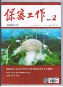 《保密工作》2017年第2期(月刊)总第333期