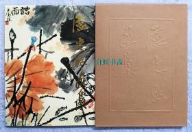 卢光照画集(精装+书衣+函套,一版一印)