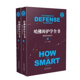 哈佛辩护学全书-赢得诉讼的艺术-(全2册)
