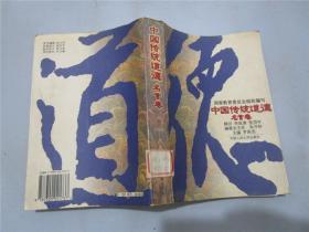 中国传统道德.名言卷