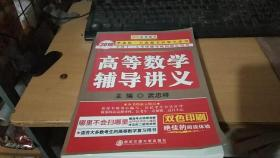 金榜图书:2018李永乐、王式安唯一考研数学系列:高等数学辅导讲义