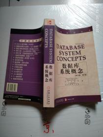 数据库系统概念:英文版·第3版
