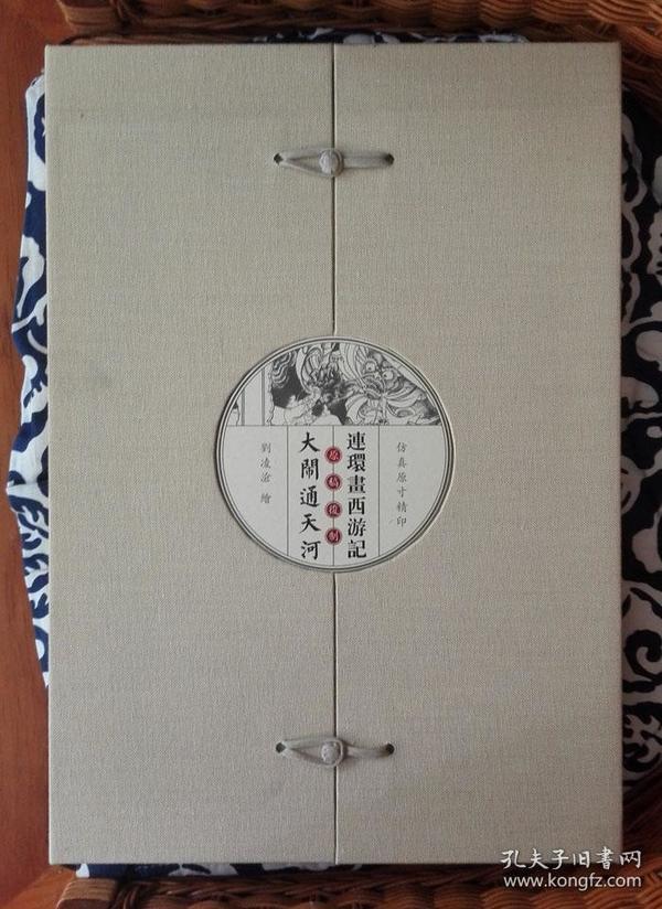 【原稿原寸】西游记连环画《大闹通天河》8开 绘画 刘凌沧