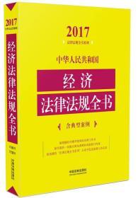 2017-中华人民共和国经济法律法规全书-含典型案例