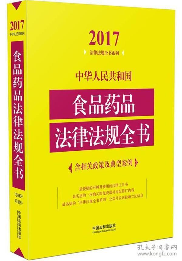 2017-中华人民共和国食品药品法律法规全书-含相关政策及典型案例