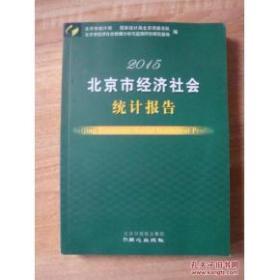 2015北京市经济社会统计报告