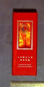 580012167  纪念章  北京商学院30周年纪念