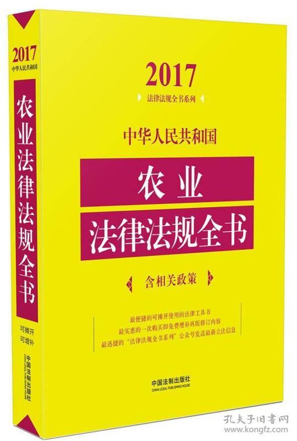 法律法规全书系列:中华人民共和国农业法律法规全书(含相关政策)(2017年版)