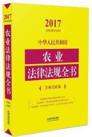 2017-中华人民共和国农业法律法规全书-含相关政策