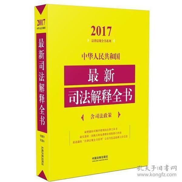 2017-中华人民共和国最新司法解释全书-含司法政策