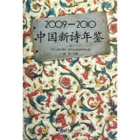 2009-2010中国新诗年鉴
