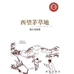 新华现当代文学佳作丛书:西望茅草地