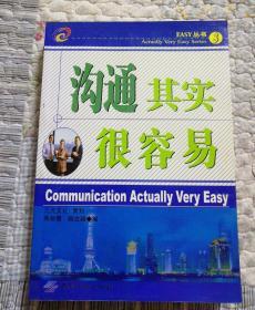 沟通其实很容易