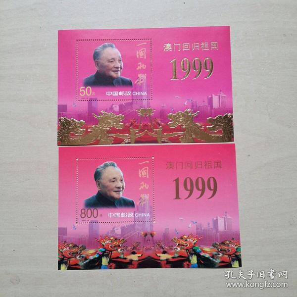 1999澳门回归祖国邮票小型张 1999-18  J(2张)面值50元十8元