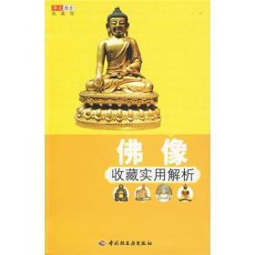 华文图景收藏馆:佛像收藏实用解析