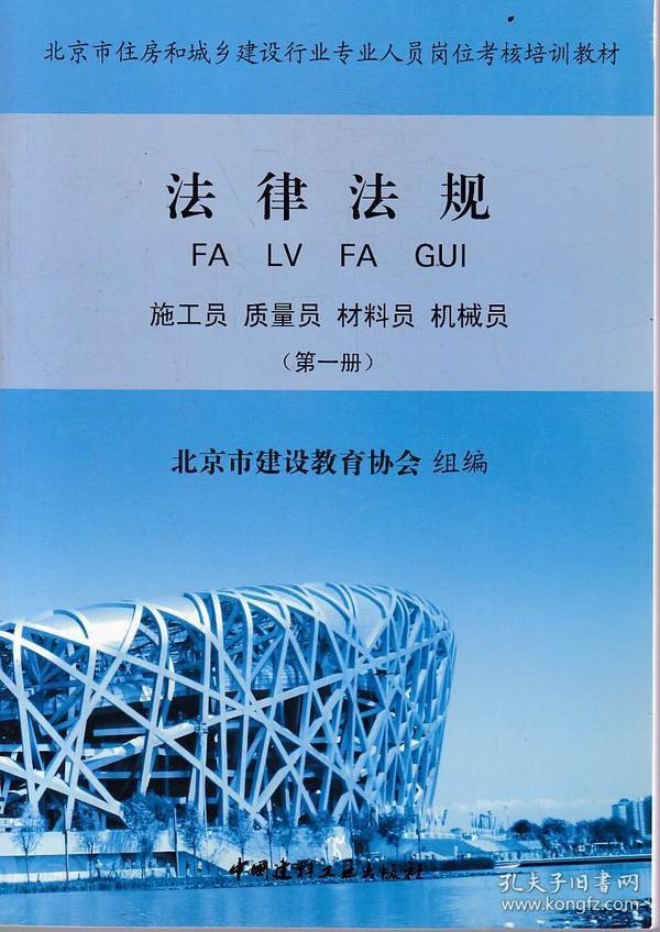 法律法规  劳务员  标准员  监理员  资料员(第二册)