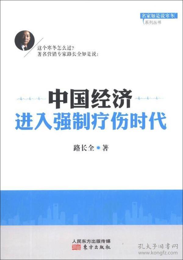 名家如是说寒冬系列丛书:中国经济进入强制疗伤时代