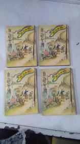 水浒全传 全像通俗小说  1-4(四册全)民国廿五年初版