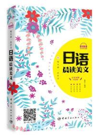 日语晨读美文-日汉对照听读版-附赠全书MP3音频