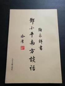 陶永祥书:邓小平南方谈话