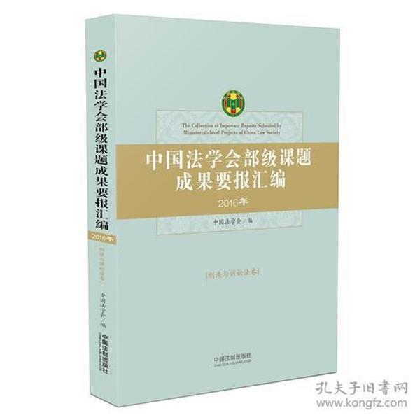 9787509381779中国法学会部级课题成果要报汇编2016年·刑法与诉讼法卷
