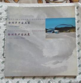 福冈县江苏省友好交往15周年纪念展览会 徐湖平中国画展 -作者签名