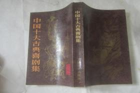 中国十大古典喜剧集 .  竖版