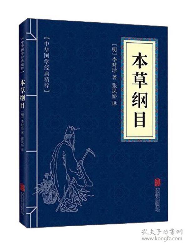 本草纲目-中华国学经典精粹
