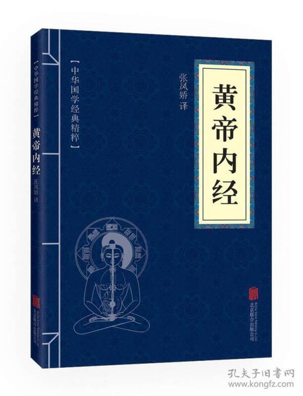 黄帝内经 (中华国学经典精粹·医学养生必读本)