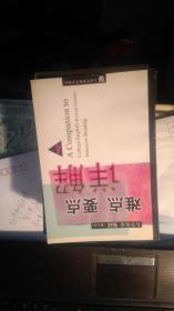 《大學英語·精讀 修訂本》難點要點詳解.4