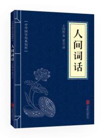 中华国学经典精粹·诗词文论必读本:人间词话