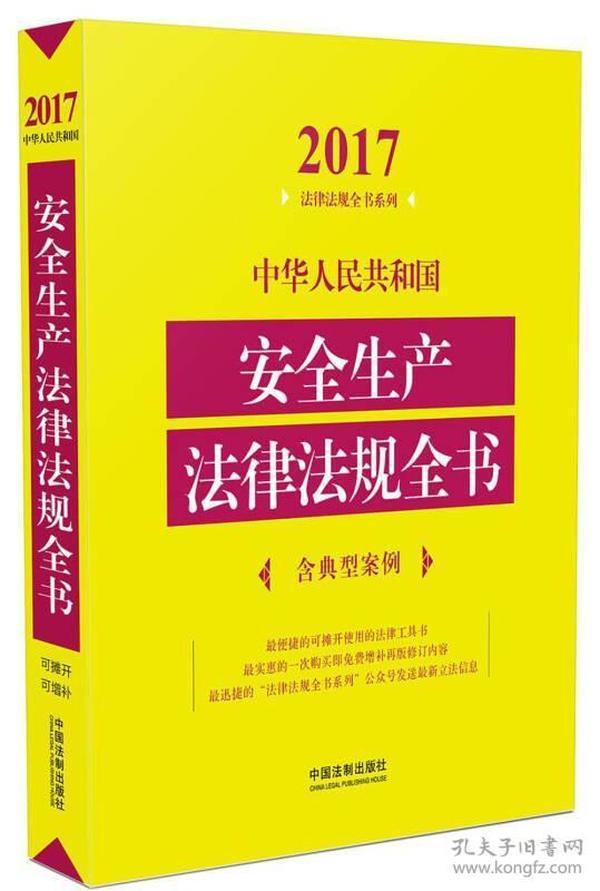 2017-中华人民共和国安全生产法律法规全书-含典型案例