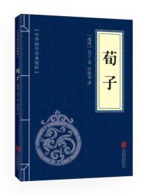 中华国学经典精粹·儒家经典必读本:荀子