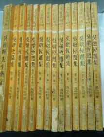 吴敬恒选集【12册合售】吴稚晖