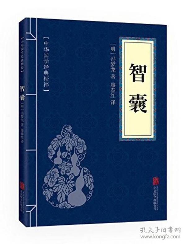 中华国学经典精粹--智囊