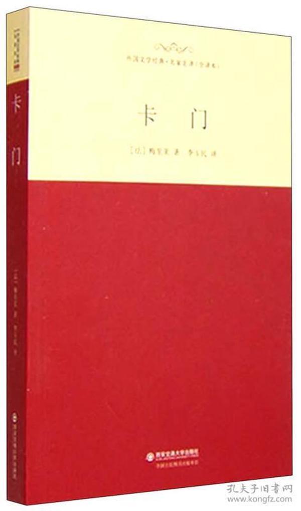 外国文学经典·名家名译--卡门  全译本